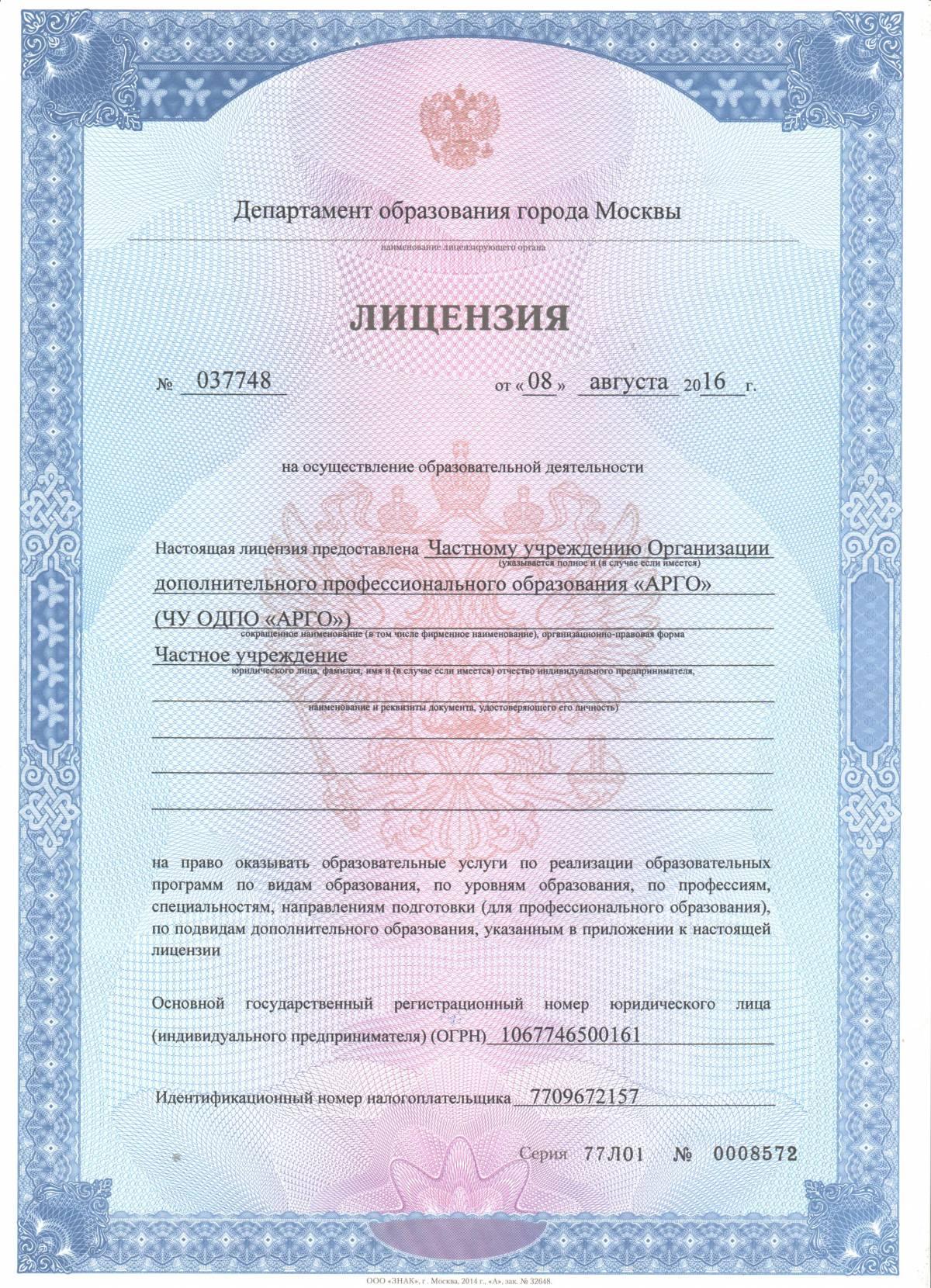 Водительская медицинская справка где пройти в Москве Нижегородский